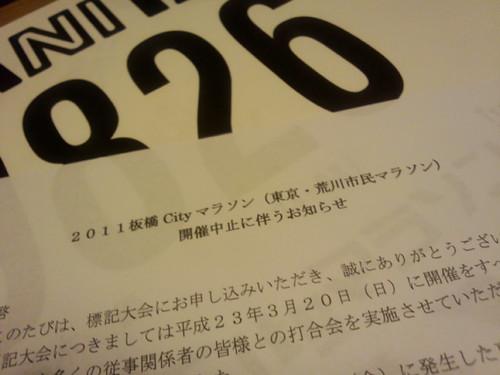 2011板橋City マラソン中止のお知らせ