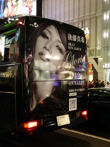 bus-shibuya