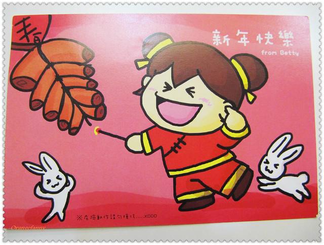 110125 來自BETTY的兔年賀年明信片