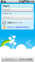 Android Skype ログイン画面