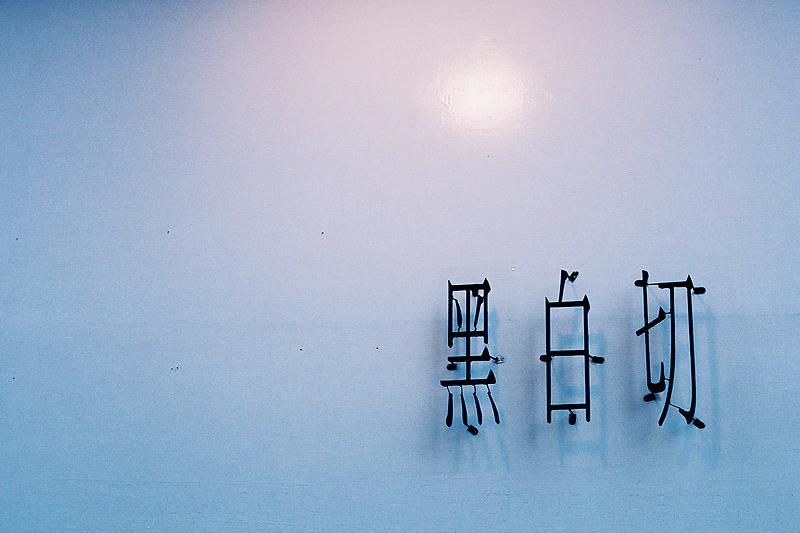 台中~忠信市場 [ 底片街拍 ]