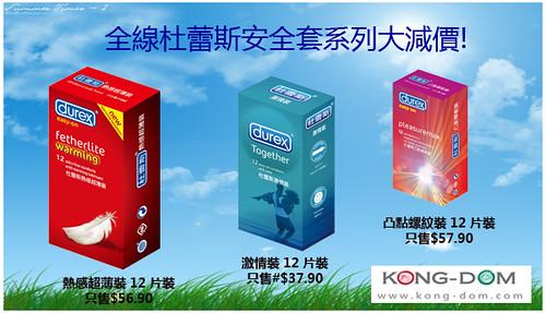 Big Sale on Durex www.kong-dom.com