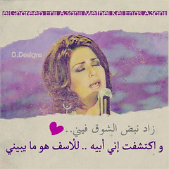 (DDesigns) Tags: nawal   nawaal