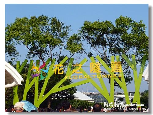 20110205 花博
