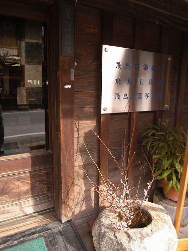 飛鳥藍染織館@明日香村-02