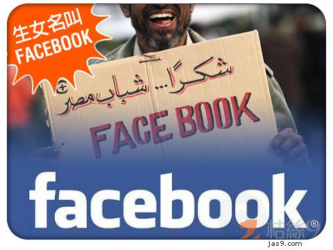 Jasmine Revolution Egypt