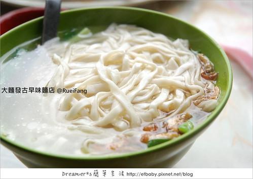 湯麵/25元