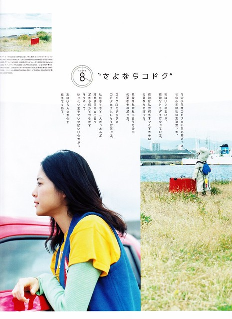 Hanako No.991 ナニカ 02