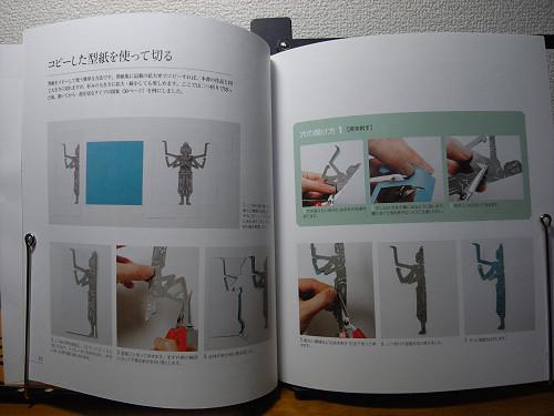 書評『仏像の切り紙』-05