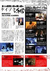 オトナファミ (2011/05) P.66