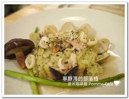 西西里島青醬海鮮燉飯
