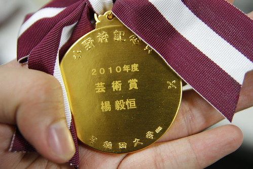 Back of Azusa Ono Memorial Award medal