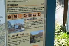 鴨居原市民の森(県道109号の案内標識、Kamoihara Community Woods)