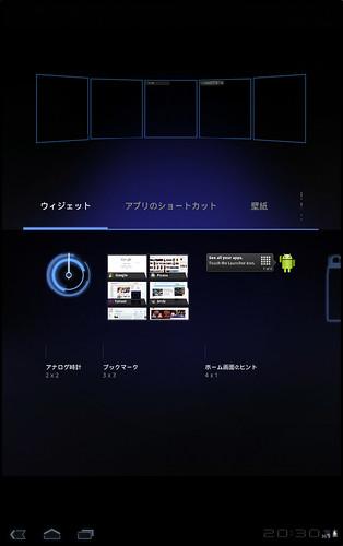Android SDK で 3.0 Honeycomb プレビュー版をテスト08