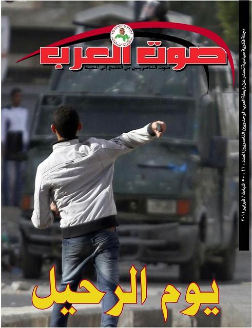 صوت العرب  -  العدد 41