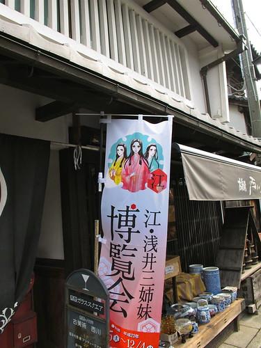 110207 長浜