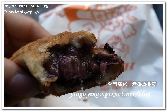 台南新化_老攤雞蛋糕20110207_R0017798
