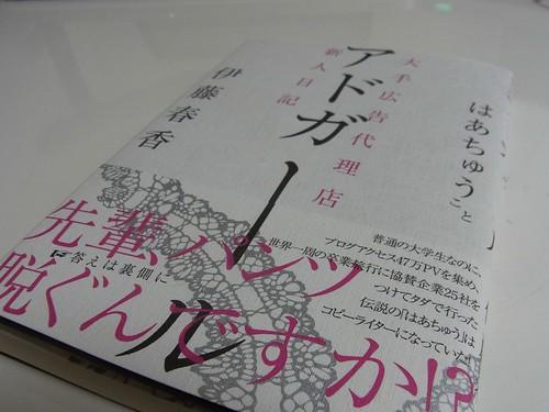 adgirl book