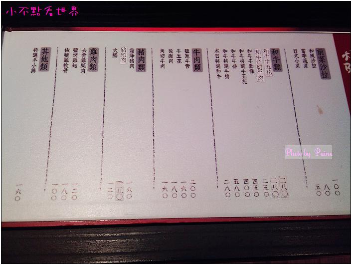 木喜燒肉 (1).jpg