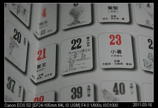 20110316Book棄業日記