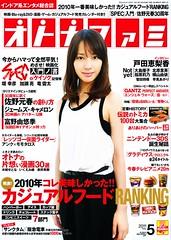 オトナファミ (2011/05) Cover