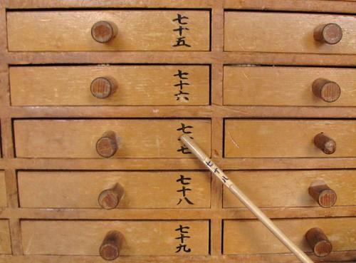 Asakusa - Matching Symbols