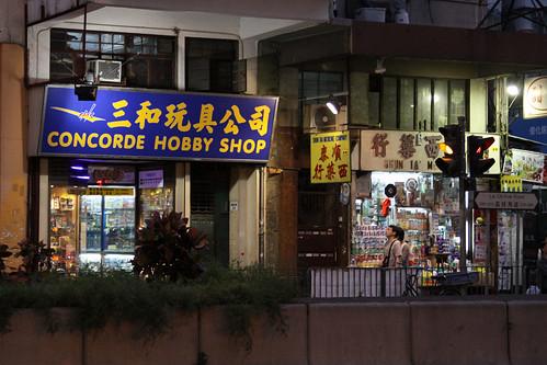 Concord Hobby Shop, Hong Kong