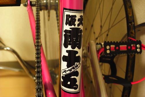 STUSSY OSAKA MINAMI CHAPT 15th Anniversary