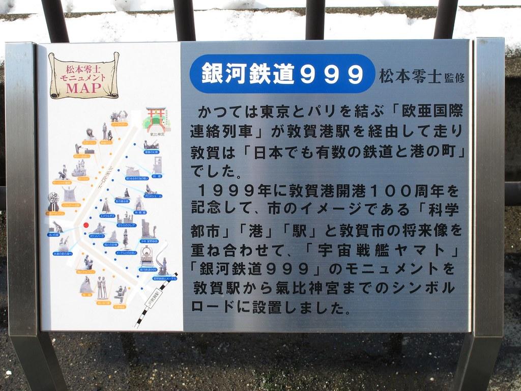 松本零士モニュメントMAP