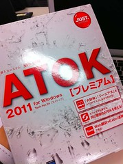 ATOK2011Package
