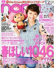 110131(2) - 『集英社旗下34本雜誌大一統,魯夫的封面快閃人物秀』的ONE PIECE侵略雜誌封面一覽!(隨時更新)No.23 non-no 2011年4月號