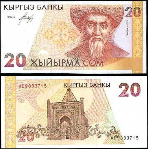 20 Som Kirgistan 1994, P10