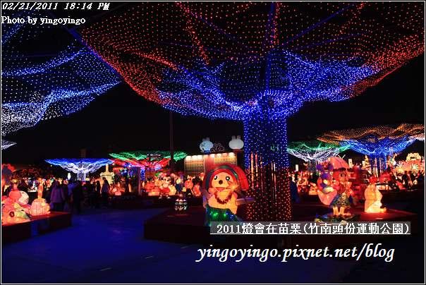 2011苗栗燈會_I6337