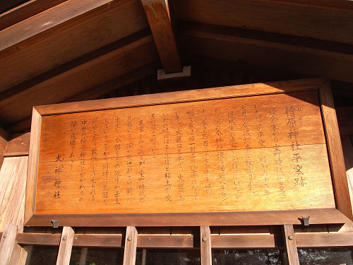 檜原神社@桜井市-13