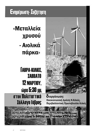 αφίσα Γάβρα Κεντρικό