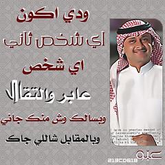 ودي اكون شخص ثاني -عبدالمجيد عبدالله (άмίя--κ.ş.ά) Tags: عبدالله ثاني ودي شخص عبدالمجيد اكون