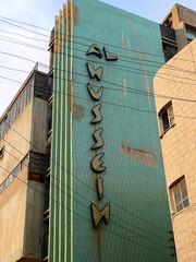 Amman, Jordan Al Hussein Cinema sign (army.arch) Tags: cinema closed theater downtown theatre amman jordan vacant movietheatre googie movietheater albalad