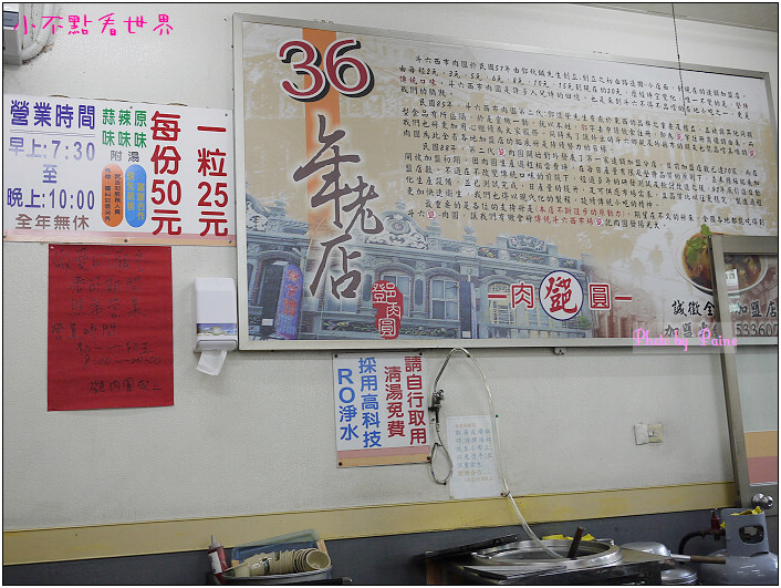 登邑肉圓 (2).jpg