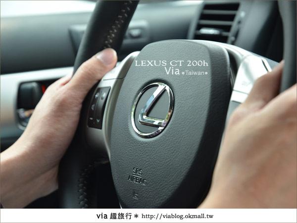 【苗栗一日遊】體驗試乘~和Lexus CT200h到郊外省油旅行去!3