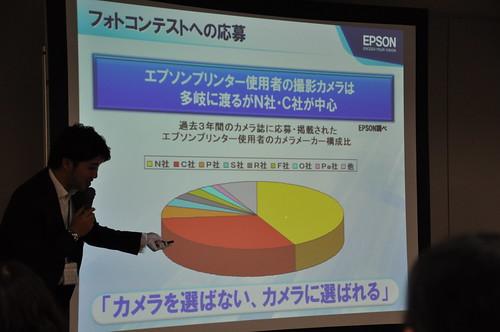 EPSON PX-5V Blogger Meeting_014