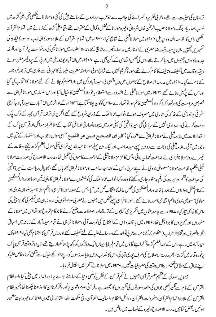 Hameeduddin_Farahi-2