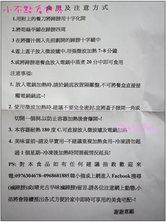 晴光市場魯蹄膀 (4).JPG