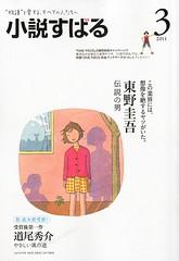 110131(2) - 『集英社旗下34本雜誌大一統,魯夫的封面快閃人物秀』的ONE PIECE侵略雜誌封面一覽!(隨時更新)No.21 小説すばる 2011年3月號