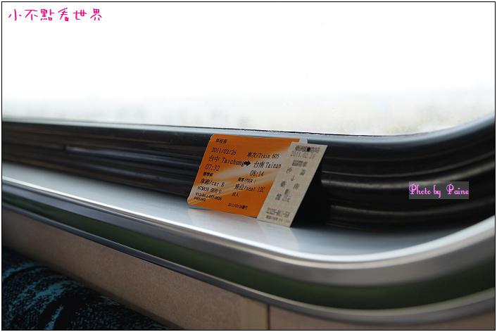 往台南高鐵