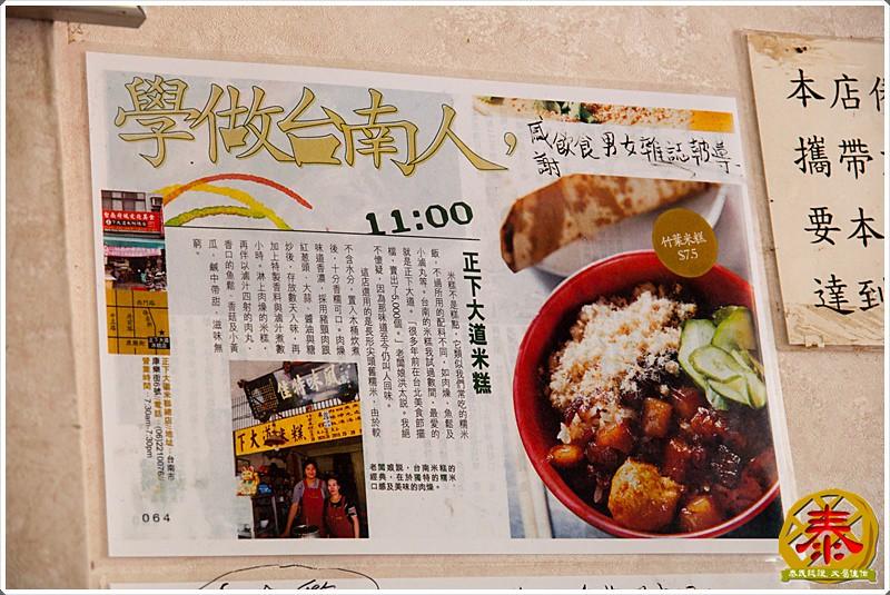 2011.02.03 下大道米糕-3