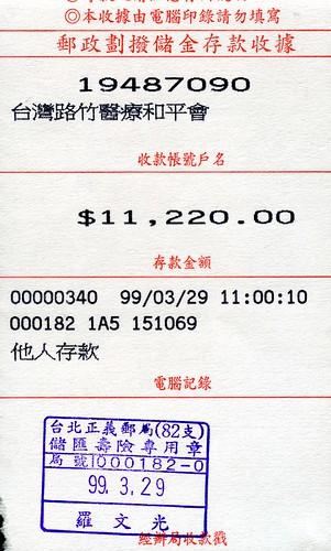 20100329_taiwanroot_11200