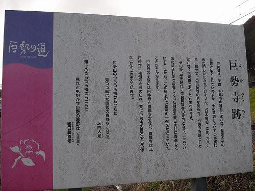 巨勢寺跡@御所市-05