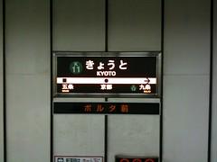 地下鉄京都駅