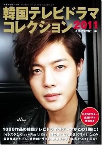 "Kim Hyun Joong Magazine Covers for ""Korean TV Drama Collection 2011"""