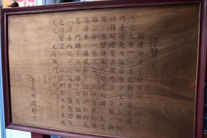 台南擇賢堂(三級古蹟)004